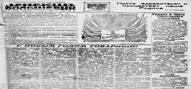 Ленский большевик коммунист 1953 год